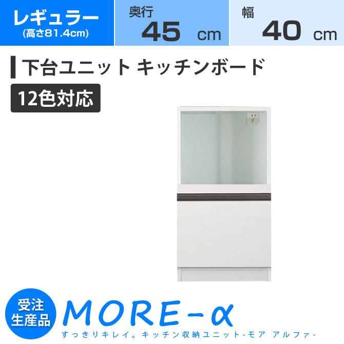 モアα モアアルファ (奥行45cmタイプ) レギュラータイプ(高さ84.4cm) 幅40cm KB キッチンボード 家電収納+引き出し収納 収納 下台 (12色対応)