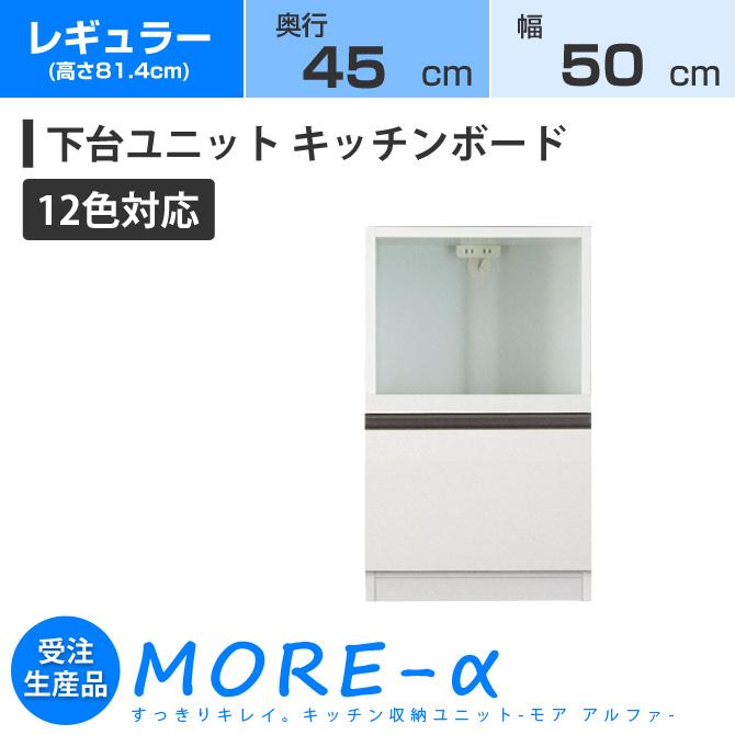 モアα モアアルファ (奥行45cmタイプ) レギュラータイプ(高さ84.4cm) 幅50cm KB キッチンボード 家電収納+引き出し収納 収納 下台 (12色対応)
