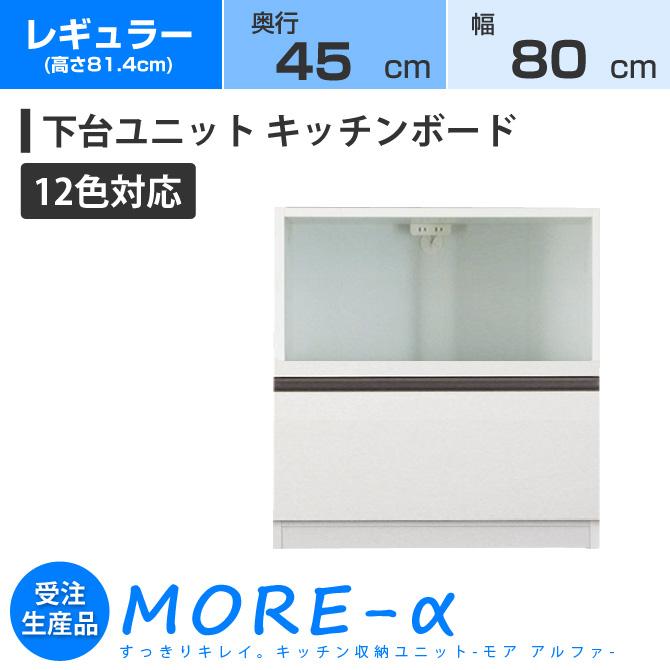 モアα モアアルファ (奥行45cmタイプ) レギュラータイプ(高さ84.4cm) 幅80cm KB キッチンボード 家電収納+引き出し収納 収納 下台 (12色対応)