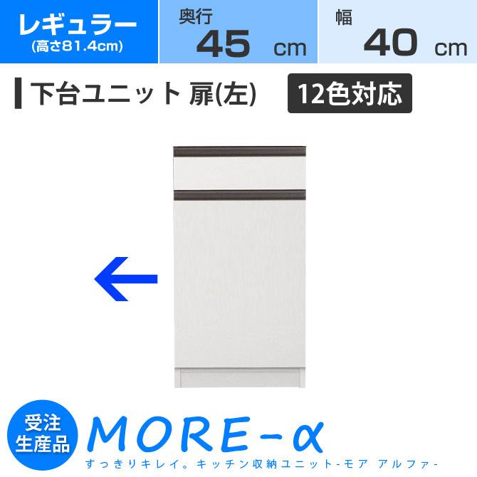 モアα モアアルファ (奥行45cmタイプ) レギュラータイプ(高さ84.4cm) 幅40cm 左開き扉 引き出し+収納 下台 (12色対応)