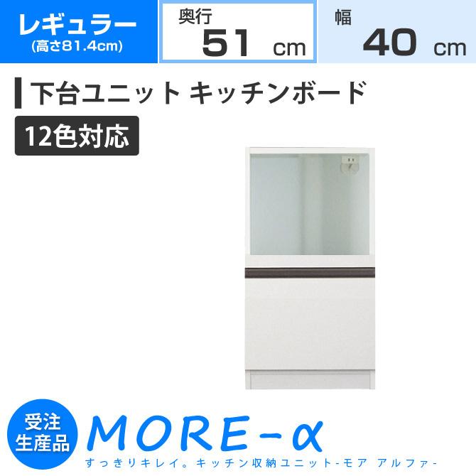 モアα モアアルファ (奥行51cmタイプ) レギュラータイプ(高さ84.4cm) 幅40cm KB キッチンボード 家電収納+引き出し収納 収納 下台 (12色対応)