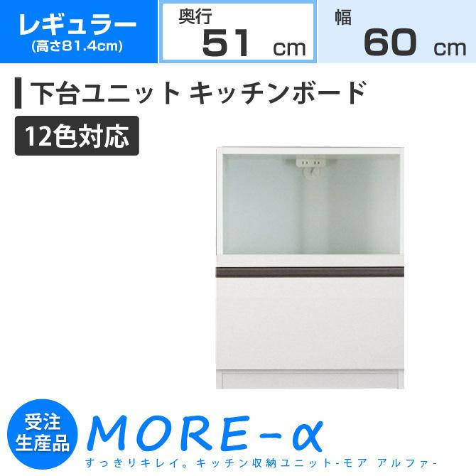 モアα モアアルファ (奥行51cmタイプ) レギュラータイプ(高さ84.4cm) 幅60cm KB キッチンボード 家電収納+引き出し収納 収納 下台 (12色対応)