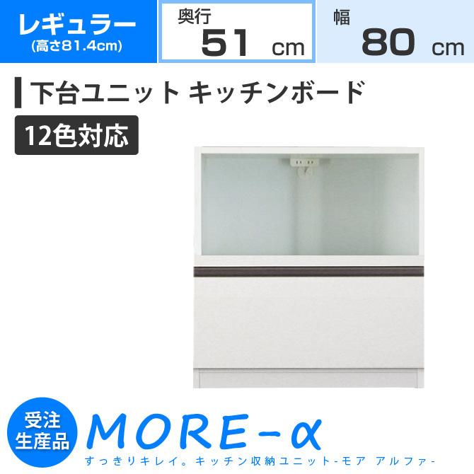 モアα モアアルファ (奥行51cmタイプ) レギュラータイプ(高さ84.4cm) 幅80cm KB キッチンボード 家電収納+引き出し収納 収納 下台 (12色対応)