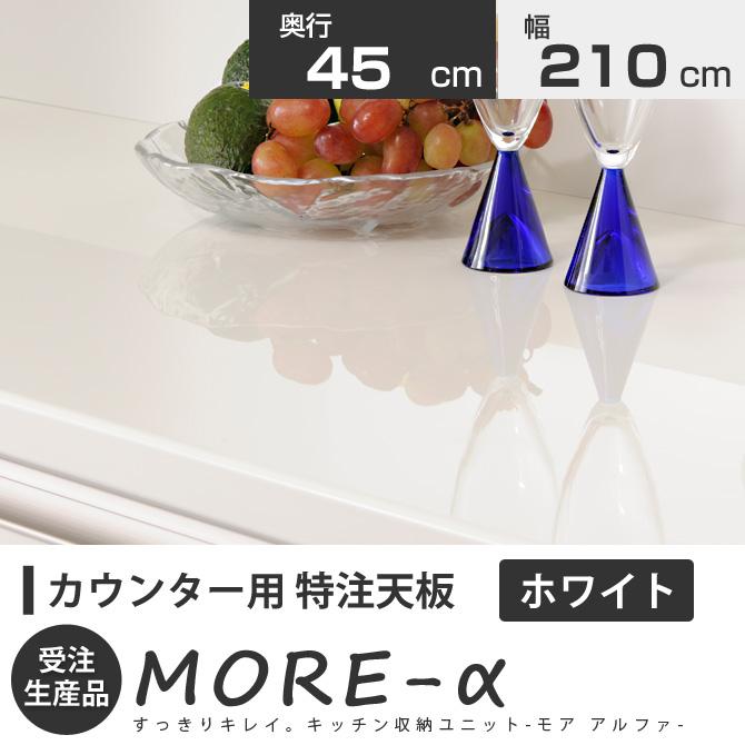 モアα モアアルファ (奥行き42cm) 幅210cm カウンター天板 カウンター 特注天板(ホワイト)