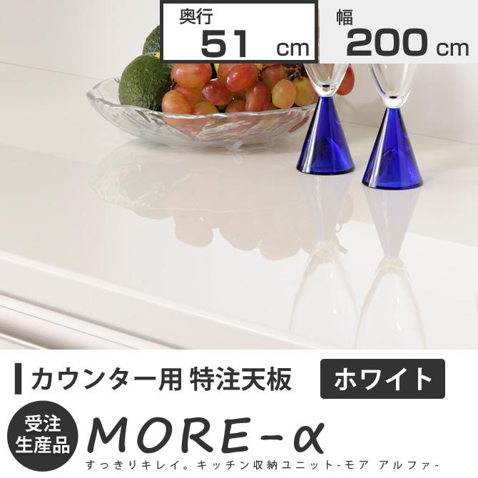 モアα モアアルファ (奥行き51cm) 幅200cm カウンター天板 カウンター 特注天板(ホワイト)