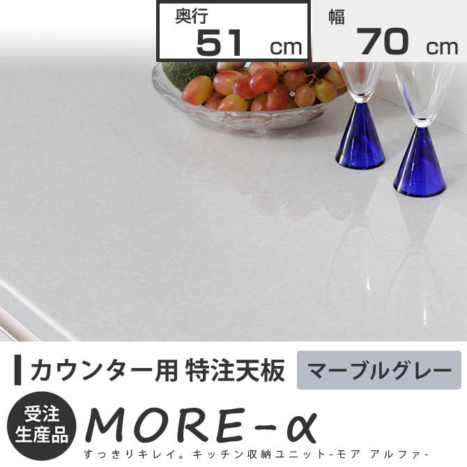 モアα モアアルファ (奥行き51cm) 幅70cm カウンター天板 カウンター 特注天板(マーブルグレー)
