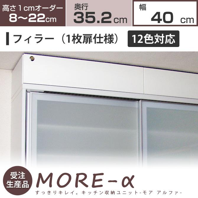 モアα モアアルファ 幅40cm フィラー 高さ1cmオーダー 目隠し 隙間収納 高さ8~22cm (12色対応)