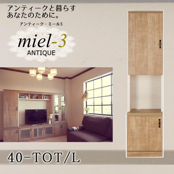 アンティークミール3 【日本製】 40-TOT/L 幅40cm(左開き) 扉オープン収納 Miel3 【代引不可】【受注生産品】