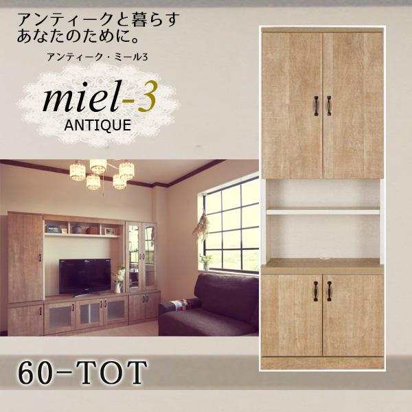 アンティークミール3 【日本製】 60-TOT 幅60cm 扉オープン収納 Miel3 【代引不可】【受注生産品】