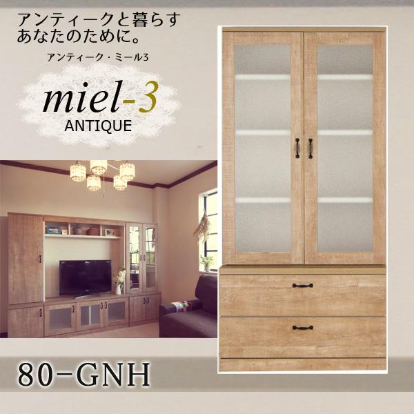 アンティークミール3 【日本製】 80-GNH 幅80cm ガラス扉引き出し収納 Miel3 【代引不可】【受注生産品】