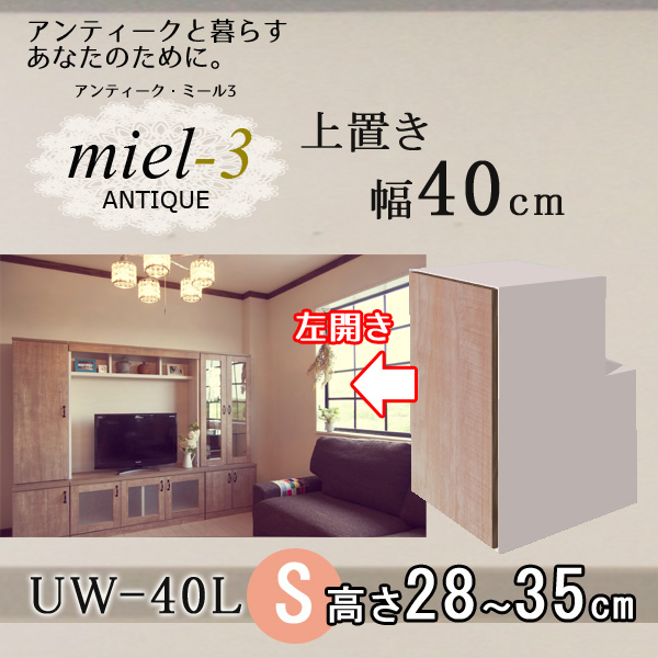 アンティークミール3 【日本製】 UW 40 H28-35/L 幅40cm 上置きS(左開き) Miel3 【代引不可】【受注生産品】