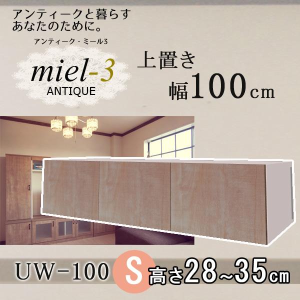 アンティークミール3 【日本製】 UW 100 H28-35 幅100cm 上置きS Miel3 【代引不可】【受注生産品】