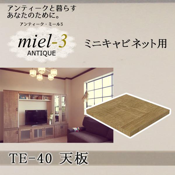 アンティークミール3 【日本製】 TE-40 ミニキャビネット用天板 幅40cm Miel3 【代引不可】【受注生産品】