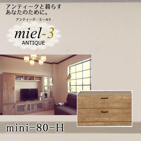 アンティークミール3 【日本製】 mini 80-H ミニタイプキャビネット 幅80cm 引き出し Miel3 【代引不可】【受注生産品】