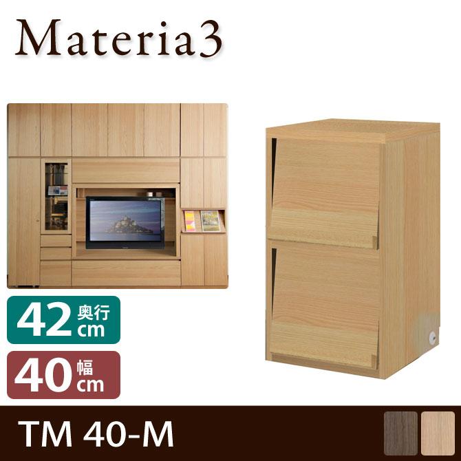 Materia3 TM D42 40-M 【奥行42cm】高さ70cm キャビネット マガジンラック [マテリア3]