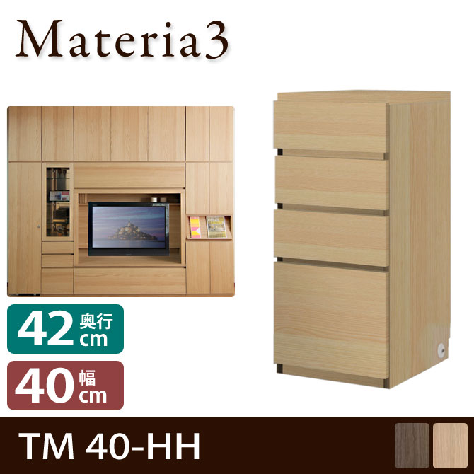 Materia3 TM D42 40-HH 【奥行42cm】ハイタイプ 高さ86.5cm キャビネット 引出し [マテリア3]