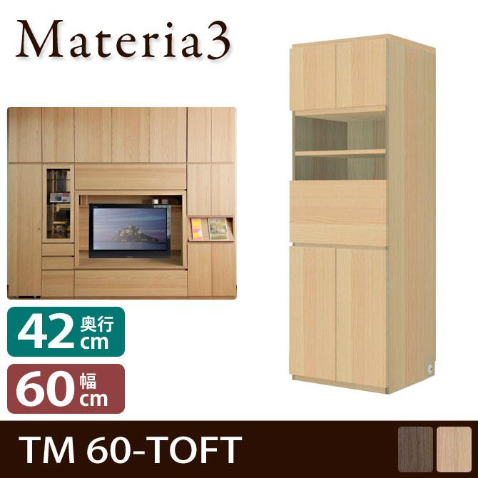Materia3 TM D42 60-TOFT 【奥行42cm】 幅60cm 板扉+オープンラック+ライティングデスク+板扉 [マテリア3]