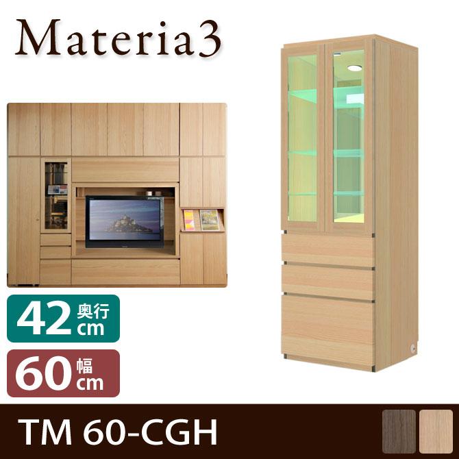 Materia3 TM D42 60-CGH 【奥行42cm】 キャビネット 幅60cm ガラス扉+引出し [マテリア3]