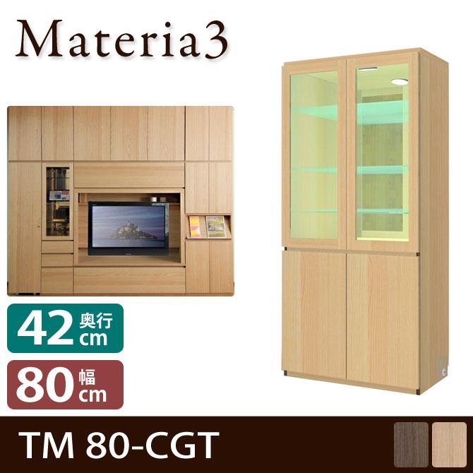 Materia3 TM D42 80-CGT 【奥行42cm】 キャビネット 幅80cm ガラス扉+板扉 [マテリア3]