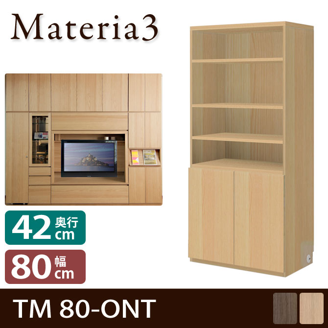 Materia3 TM D42 80-ONT 【奥行42cm】 キャビネット 幅80cm オープン棚+板扉 [マテリア3]