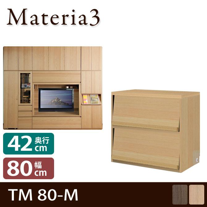 Materia3 TM D42 80-M 【奥行42cm】 高さ70cm キャビネット マガジンラック [マテリア3]