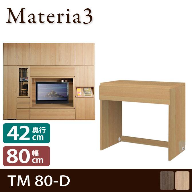 Materia3 TM D42 80-D 【奥行42cm】 高さ70cm キャビネット 引出し付きデスク [マテリア3]