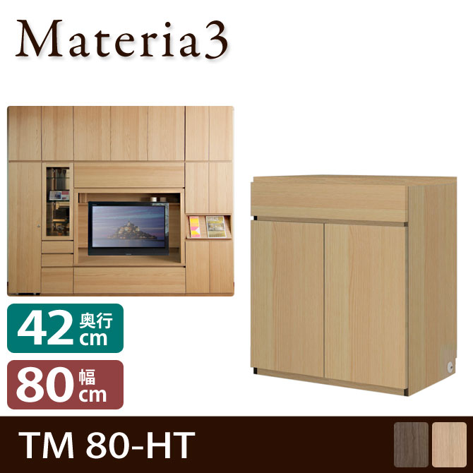 Materia3 TM D42 80-HT 【奥行42cm】 ハイタイプ 高さ86.5cm キャビネット 引出し+板扉 [マテリア3]