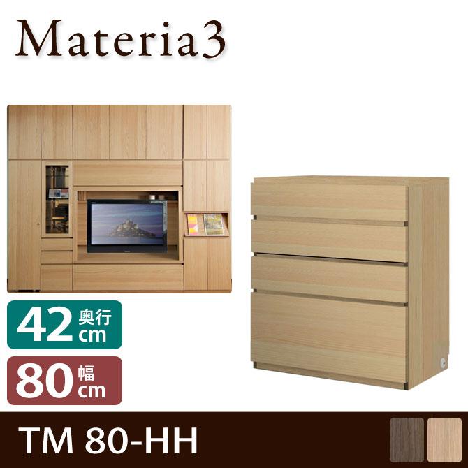 Materia3 TM D42 80-HH 【奥行42cm】 ハイタイプ 高さ86.5cm キャビネット 引出し [マテリア3]