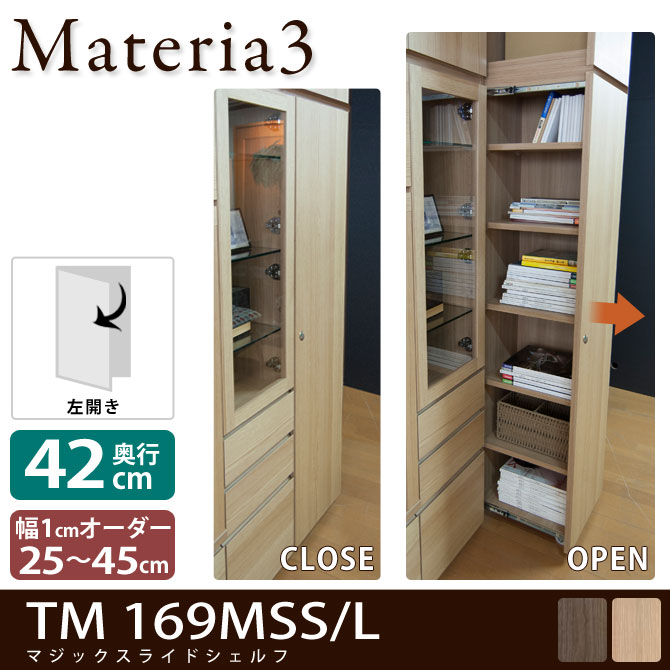 Materia3 TM D42 169MSS 【奥行42cm】【左開き】 マジックスライドシェルフ 本体 幅25~45cm(1cm単位オーダー) 幅調整棚