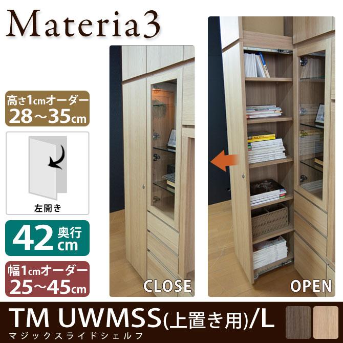 Materia3 TM D42 UWMSS_H28-35 【奥行42cm】【左開き】 マジックスライドシェルフ 【奥行42cm】 上置き用 高さ28~35cm(1cm単位オーダー)