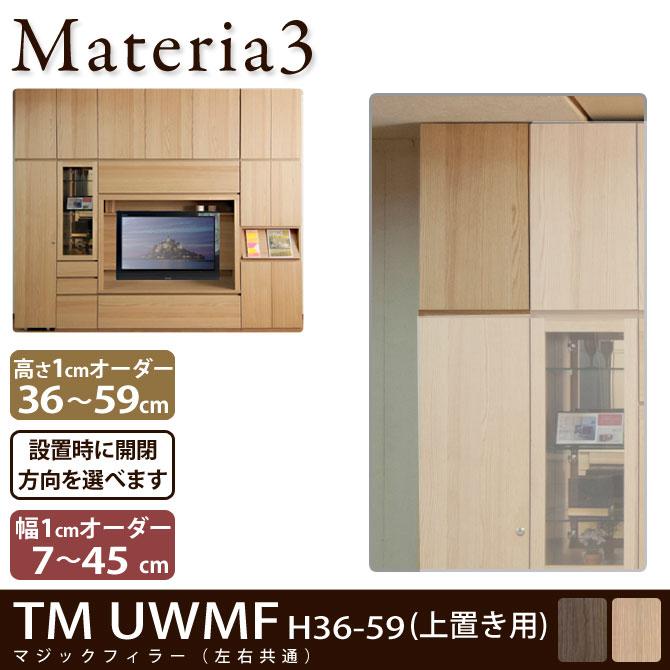 Materia3 TM UWMF_H36-59  マジックフィラー (上置き用) 幅調整扉 高さ36~59cm(1cm単位オーダー)
