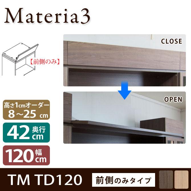 Materia3 TM D42 TD120 【奥行42cm】 トールドア 前側のみタイプ 幅120cm 高さ調節扉 高さ8~25cm(1cm単位オーダー) 目隠し