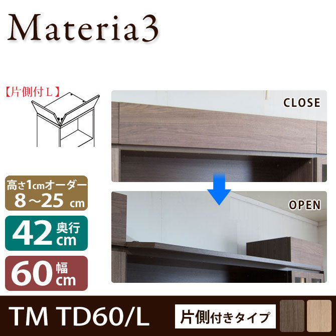 Materia3 TM D42 TD60 【奥行42cm】【左開き】 トールドア 片側付きタイプ 幅60cm 高さ調節扉 高さ8~25cm(1cm単位オーダー) 目隠し