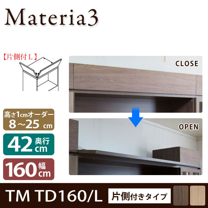 Materia3 TM D42 TD160 【奥行42cm】【左開き】 トールドア 片側付きタイプ 幅160cm 高さ調節扉 高さ8~25cm(1cm単位オーダー) 目隠し