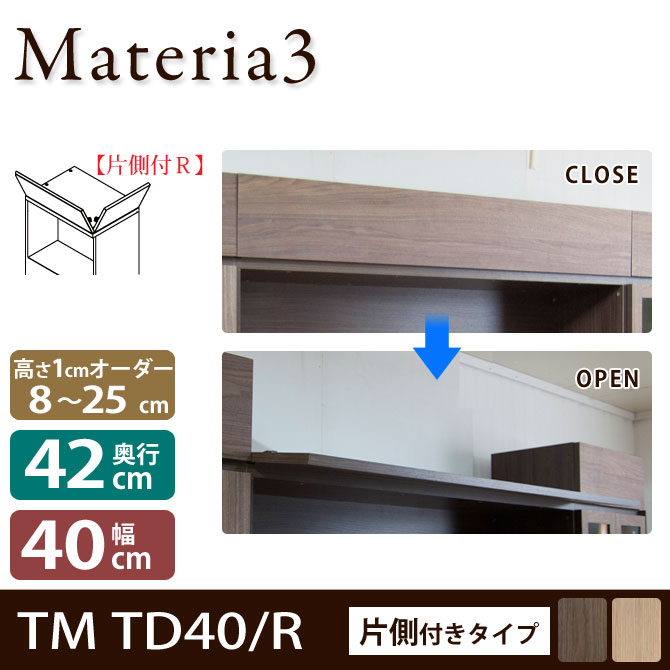 Materia3 TM D42 TD40 【奥行42cm】 【右開き】 トールドア 片側付きタイプ 幅40cm 高さ調節扉 高さ8~25cm(1cm単位オーダー) 目隠し