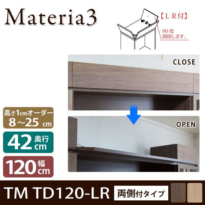 Materia3 TM D42 TD120-LR 【奥行42cm】 トールドア 両側付きタイプ 幅120cm 高さ調節扉 高さ8~25cm(1cm単位オーダー) 目隠し