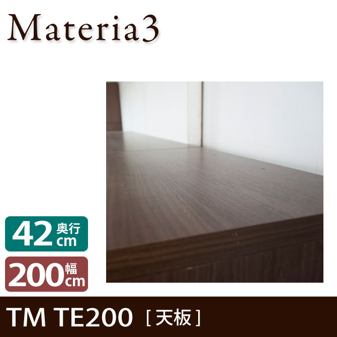 Materia3 TM D42 TE200 【奥行42cm】 天板 化粧板タイプ 幅200cm