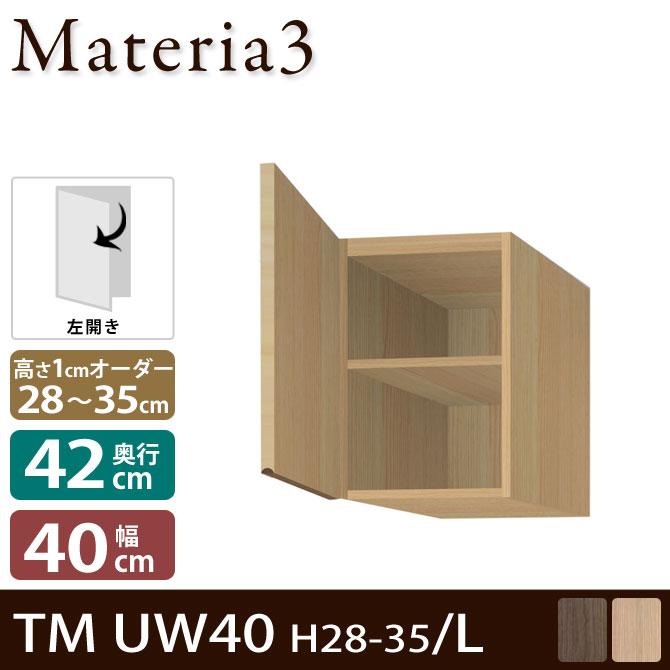 Materia3 TM D42 UW40 H28-35 【奥行42cm】【左開き】 上置き 幅40cm 高さ28~35cm(1cm単位オーダー)