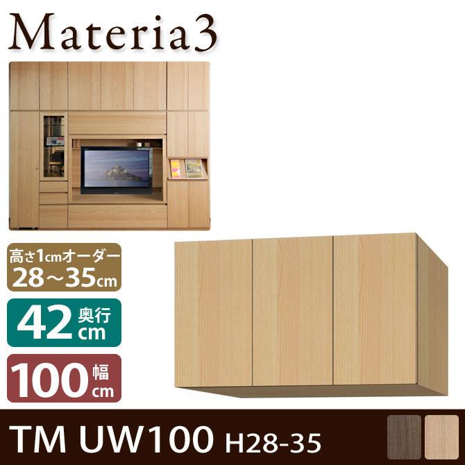 Materia3 TM D42 UW100 H28-35 【奥行42cm】 上置き 幅100cm 高さ28~35cm(1cm単位オーダー)