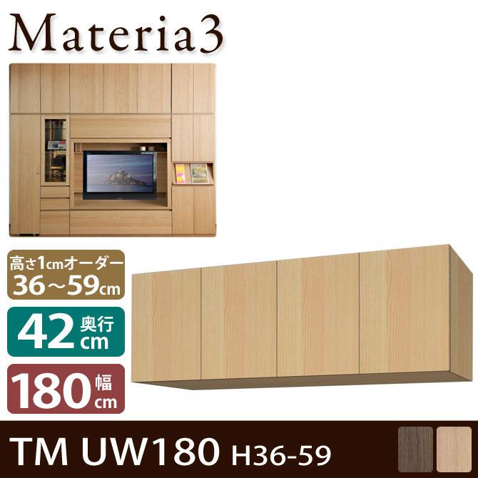 Materia3 TM D42 UW180 H36-59 【奥行42cm】 上置き 幅180cm 高さ36~59cm(1cm単位オーダー)