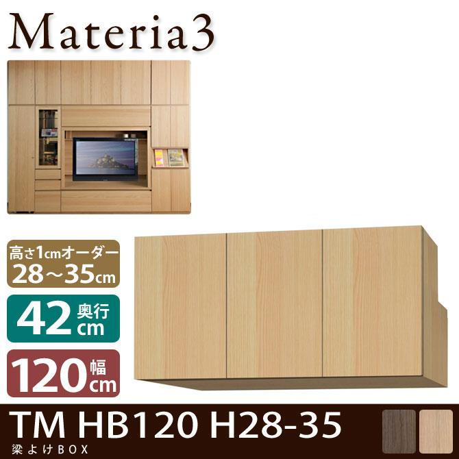 Materia3 TM D42 HB120 H28-35 【奥行42cm】 梁避けBOX 幅120cm 高さ28~35cm(1cm単位オーダー)