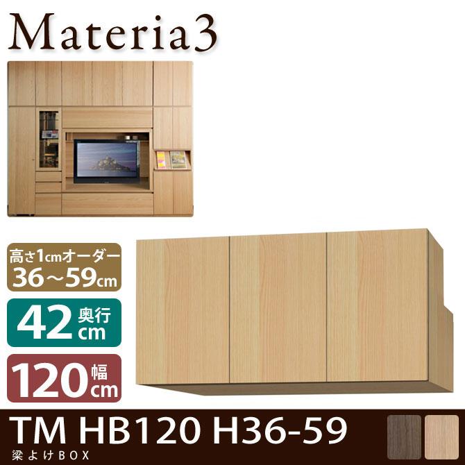 Materia3 TM D42 HB120 H36-59 【奥行42cm】 梁避けBOX 幅120cm 高さ36~59cm(1cm単位オーダー)