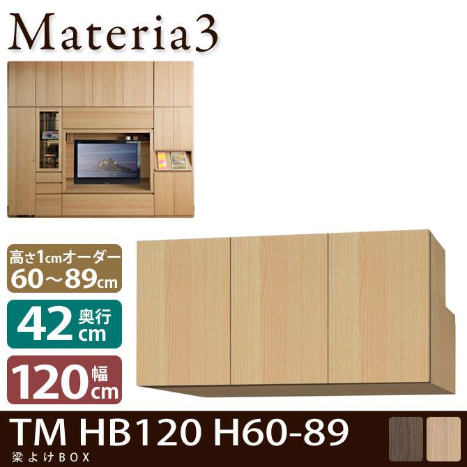 Materia3 TM D42 HB120 H60-89 【奥行42cm】 梁避けBOX 幅120cm 高さ60~89cm(1cm単位オーダー)