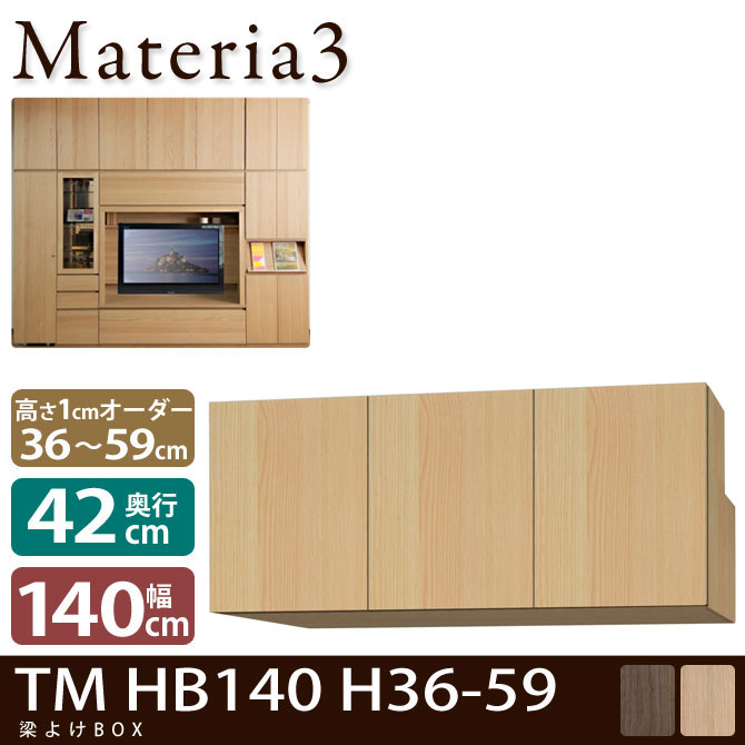 Materia3 TM D42 HB140 H36-59 【奥行42cm】 梁避けBOX 幅140cm 高さ36~59cm(1cm単位オーダー)