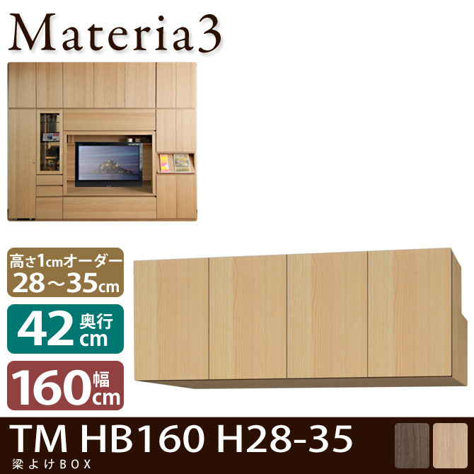 Materia3 TM D42 HB160 H28-35 【奥行42cm】 梁避けBOX 幅160cm 高さ28~35cm(1cm単位オーダー)