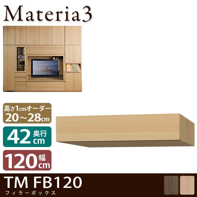 Materia3 TM D42 FB120 【奥行42cm】 フィラーBOX 幅120cm 高さ20~28cm(1cm単位オーダー)