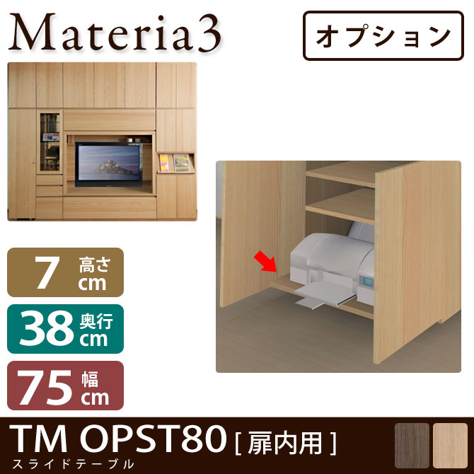 【P10倍★13日10:00~15日23:59】Materia3 TM D42 OPST80(扉内用) 【奥行42cm】【オプション】 スライドテーブル 幅80cm