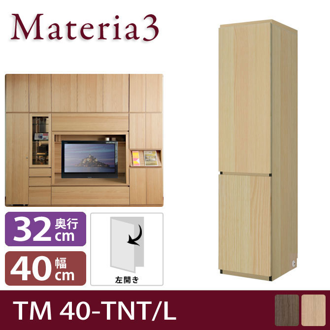 Materia3 TM D32 40-TNT 【奥行32cm】 【左開き】 キャビネット 幅40cm 板扉+板扉 [マテリア3]