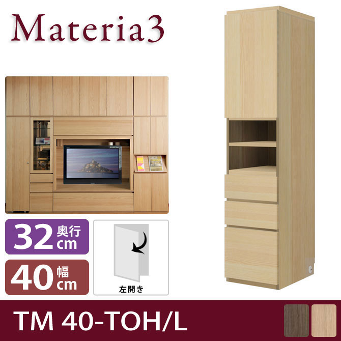Materia3 TM D32 40-TOH 【奥行32cm】 【左開き】 キャビネット 幅40cm 板扉+オープン棚+引出し [マテリア3]
