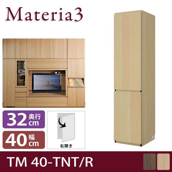 Materia3 TM D32 40-TNT 【奥行32cm】 【右開き】 キャビネット 幅40cm 板扉+板扉 [マテリア3]